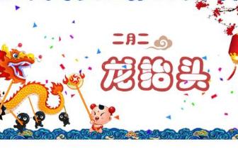 """【图解传统节日】二月二""""龙抬头"""""""