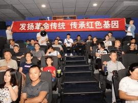 运城市公安局组织民警进影院观看《建军大业》