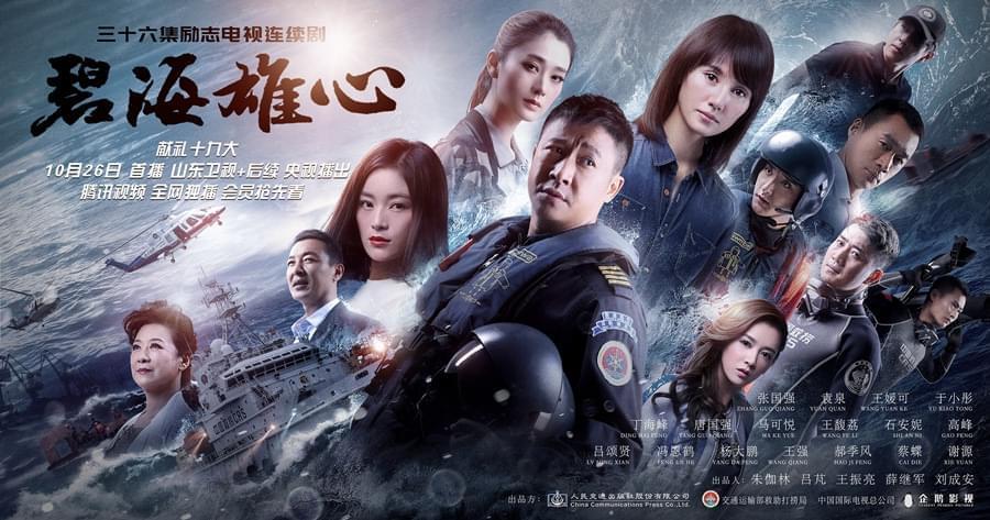 《碧海雄心》收视攀高  吕颂贤为角色突破形象