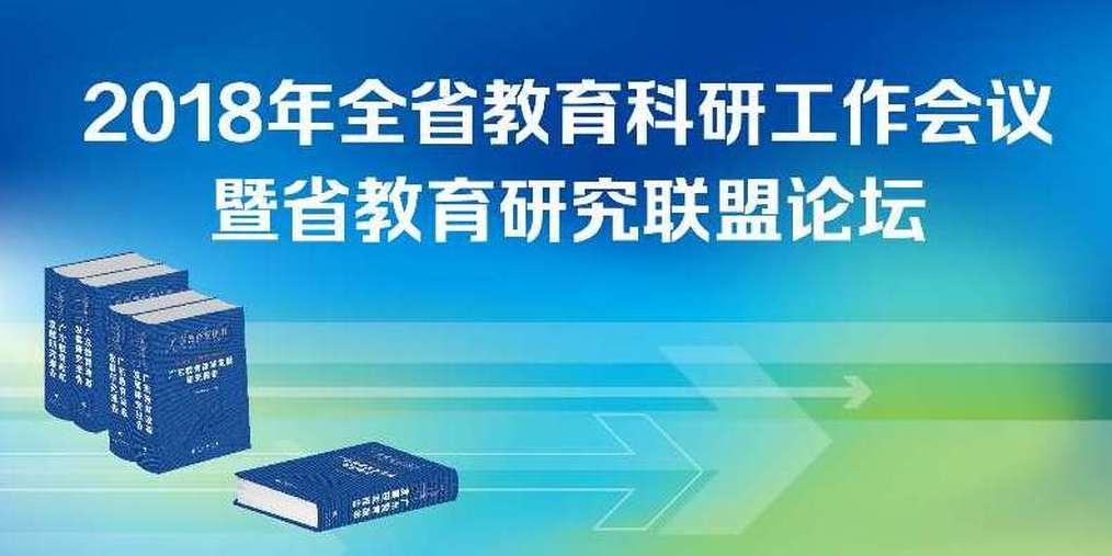 2018省教研工作会议暨省教育研究联盟论坛