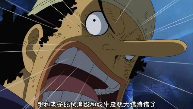 海贼王:怕死却勇敢向前,才是最大的英雄主义