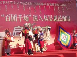 """内蒙古:""""百团千场""""惠民演出进基层"""