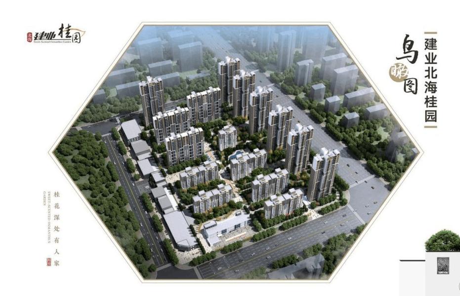 建业北海桂园