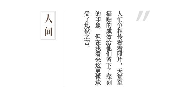 一条小马路上的中国式发财梦