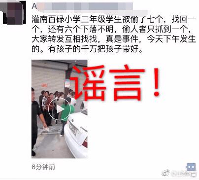 连云港7名小学生被偷?警方辟谣:自导自演吓唬家长