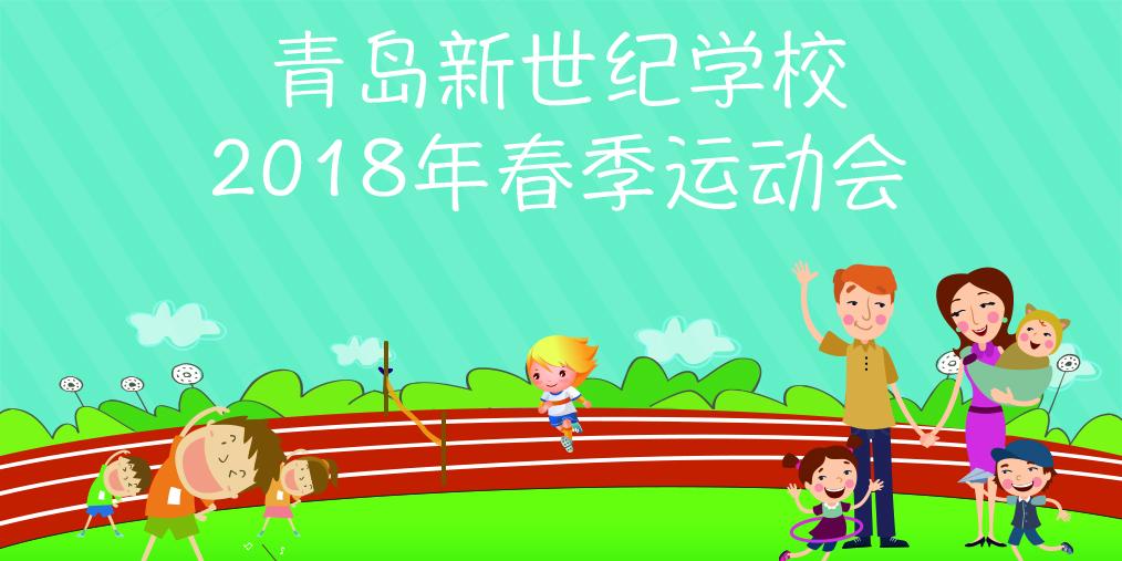 青岛新世纪学校2018年春季运动会