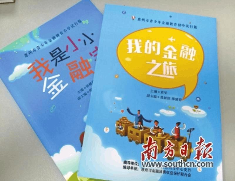 理财从娃娃抓起!惠州首次编发中小学金融教材