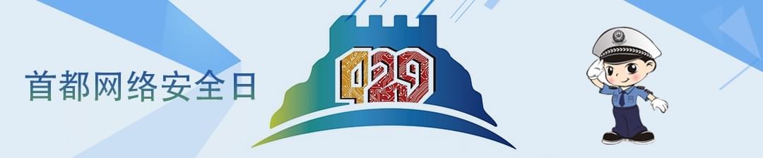 429首都网络安全宣传日