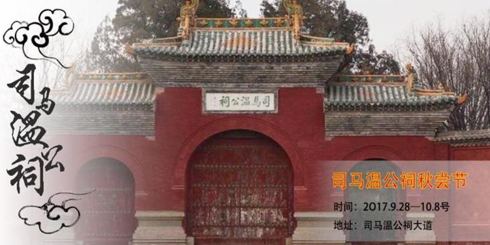 司马温公祠秋尝节9月28日盛大开幕