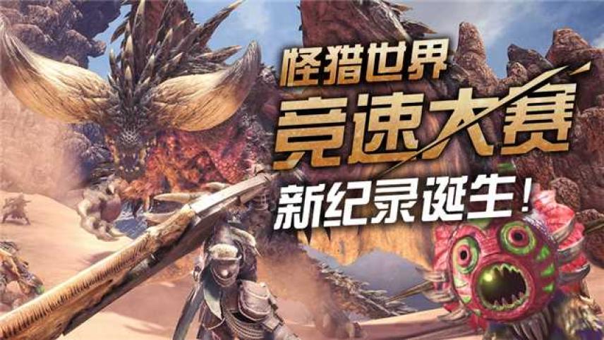 【怪物猎人世界】竞速赛最终战报:新纪录诞生!