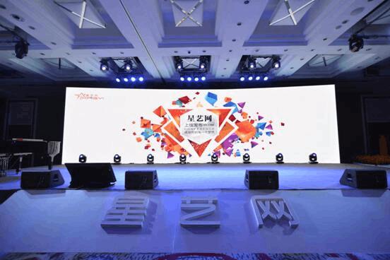 未来已来 星艺网上线新闻发布会盛大启幕