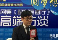 侨外海外教育杨康晓:留学前做好职业规划选对国家