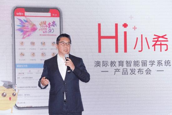 Hi,小希--2017澳际教育智能留学系统产品发布会