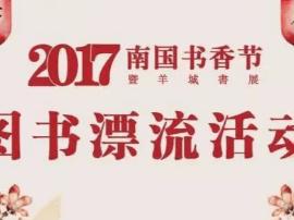 南国书香节 佛山分会场即将开幕