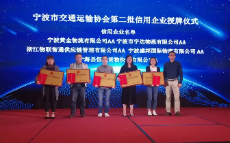 """""""信用物流,链接未来""""—宁波交通物流发展论坛成功举办"""