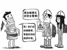 2018年底前 太原旅游企业要实施安全责任追溯制度