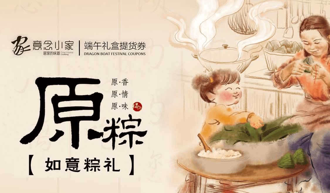 """国通商城端午节倾情放""""粽"""" 福利享不停"""