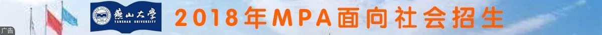 燕山大学MPA顶部