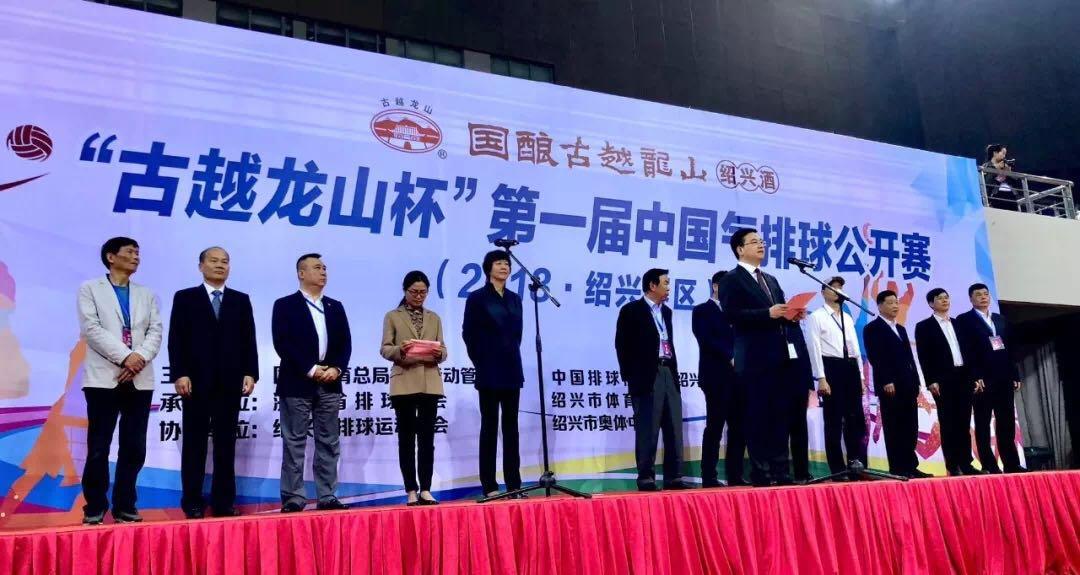 第一届中国气排球公开赛今日在浙江绍兴隆重开幕