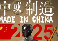 剑指中国制造2025!美国贸易代表列出十大可能征