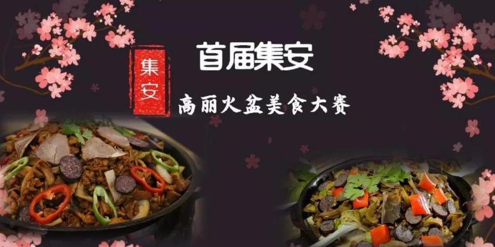首届集安高丽火盆美食大赛 展现舌尖美味