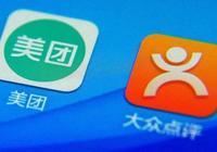 传美团最快今年香港IPO  寻求600亿美元估值