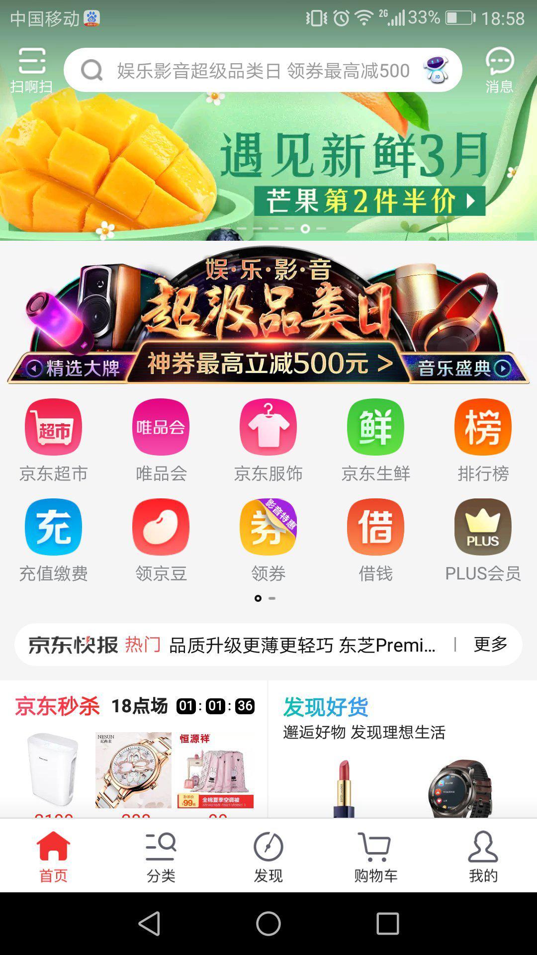 唯品会:已在京东App首页一级入口全量展示