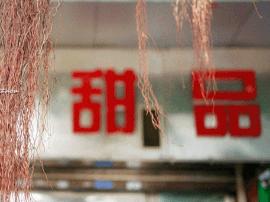 广州地道的老字号糖水铺有哪些?