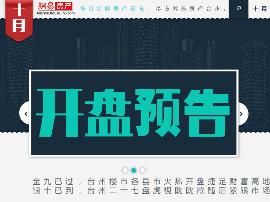 2017年10月台州各县市区楼市开盘预告