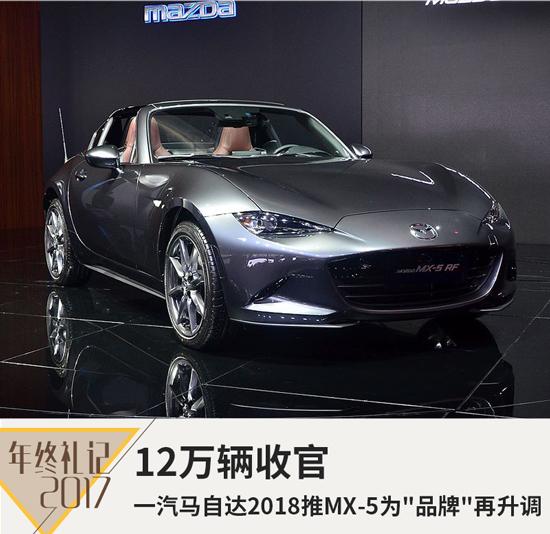 12万辆收官 一汽马自达2018推MX-5为品牌再升调