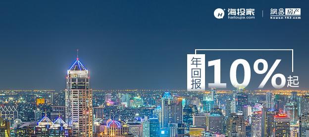 首付50万置业曼谷市中心