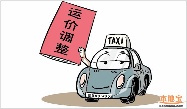 市区出租汽车运价调整 白天晚上距离长短起步价不一样