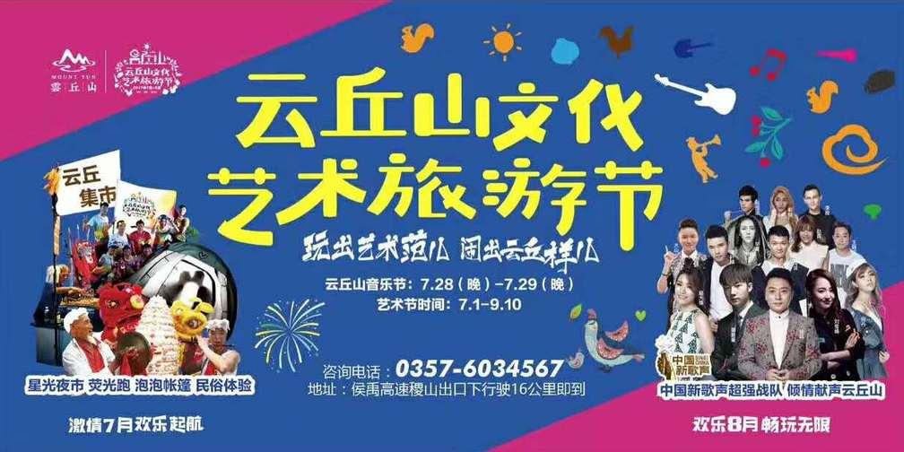 云丘山《中国新歌声》音乐节