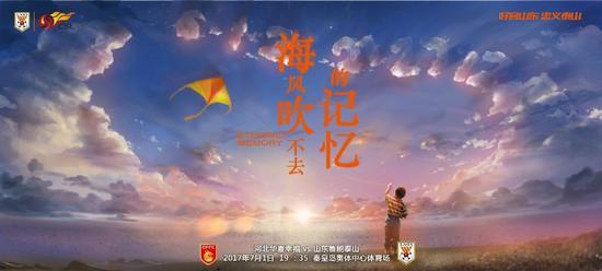 魯能發客場戰華夏幸福海報:海風吹不去的記憶!