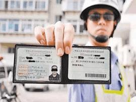 11月1日起驾驶人学交通安全法可以抵违法记分