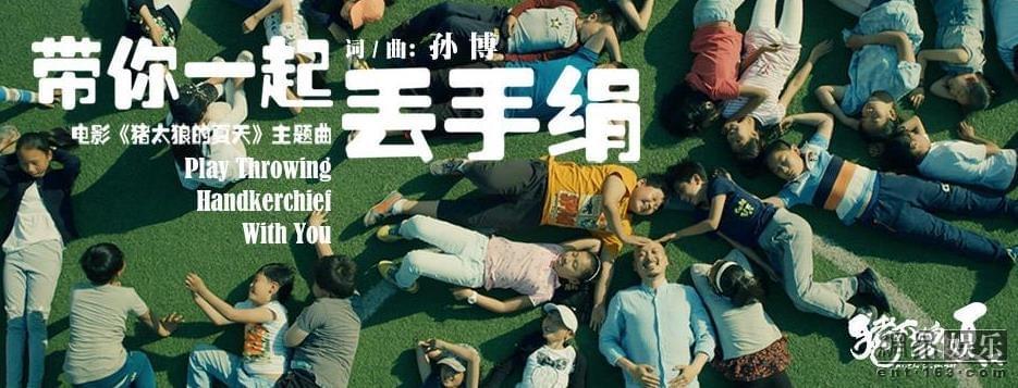 """童心未泯 《猪太狼的夏天》曝主题曲""""丢手绢"""""""