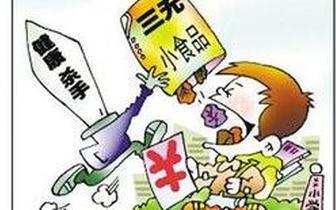 震惊!潞城一小学门口有商家在售卖三无食品