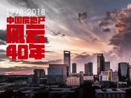 中国房地产风云40年