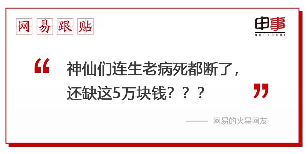 """5.22 沪""""大师""""开价5万""""返老还童""""被刑拘"""