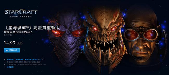 8月14日上线!《星际争霸》高清重制版预购开启