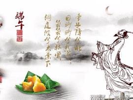 端午节的传说、习俗与屈原祭