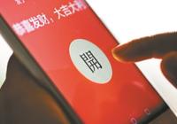 """微信成中老年人最常用APP  需防""""免费红包""""诈骗"""