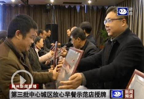 """荆州城区再添10家""""放心早餐示范店"""" 共创建31家"""