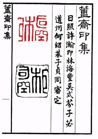 """陈介祺的第一部印谱《簠斋印集》:""""王玺王印""""不可不夸"""