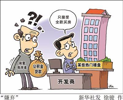 """各地整治""""楼盘拒绝公积金贷款""""乱象 """"刚需""""购房者机会来"""