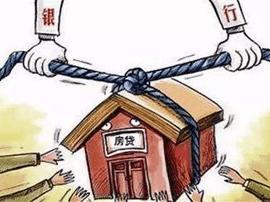 房价要降了?每一次收紧房贷都带来房价下跌