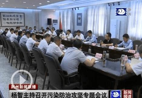 杨智主持召开污染防治攻坚专题工作会议