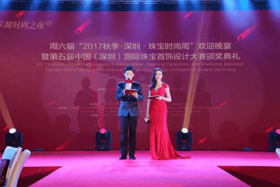 """周六福""""2017秋季深圳·珠宝时尚周""""欢迎晚宴举行"""