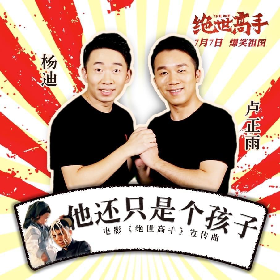 """导演卢正雨携杨迪打造""""熊孩子应对神曲"""""""