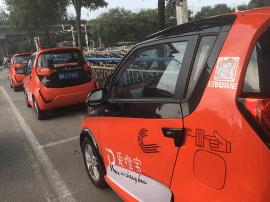 又一家共享汽车品牌进驻石家庄 起步五元